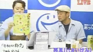 末永直海「かわいい大人」①ゲスト・井之上隆志 井之上隆志 検索動画 2