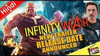 Avengers: Infinity War New Trailer Announced [Explained In Hindi]