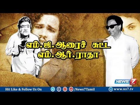 எம்.ஜி.ஆரைச் சுட்ட எம்.ஆர்.ராதா | M R Radha shooting MGR was a planned one ?