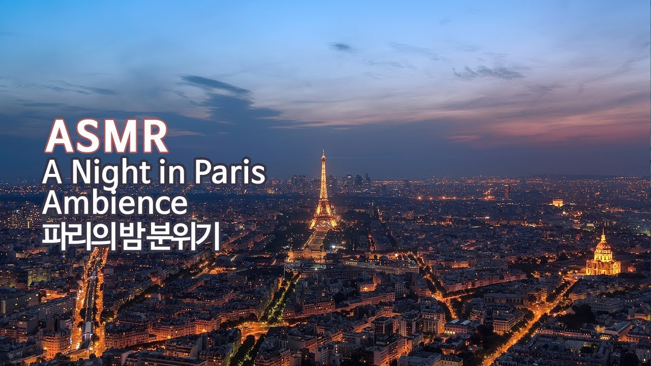 ASMR 파리의 밤 분위기2 입체음향 | A Night in Paris Ambience 2
