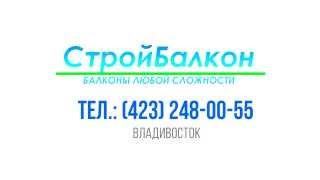 Строй Балкон ролик(, 2014-08-20T03:21:31.000Z)
