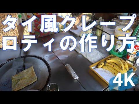 タイのバナナクレープ/ロティの作り方:バンコクの屋台スウィーツ