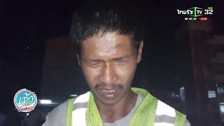 ทิ้งไป 20 ปี หนุ่มตาบอด ตามหาอยากกอดแม่ | 05-12-61 | ข่าวเช้าไทยรัฐวันหยุด