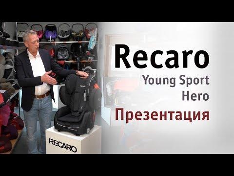 Recaro Young Sport Hero | презентация автокресла