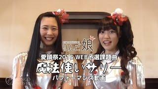国民的アニメソングカバーコンテスト【愛踊祭】 WEB予選課題曲「魔法使...