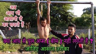 Indian Army (भारतीय सेना में 10 बीम लगाने का आसान तरीका) Exercise/tips/details/explain with example