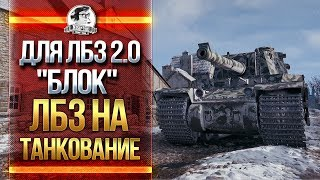 "ЛБЗ 2.0 ""БЛОК"" - ЛБЗ на ТАНКОВАНИЕ! Type 5 HEAVY ВЫХОДИ!"