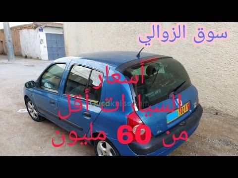 أسعار السيارات المستعملة أقل من 60 مليون ليوم 16 أفريل 2020 سوق السيارات واد كنيس سيارات الزوالي Youtube