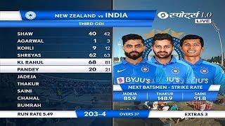 India Vs New Zealand 3rd ODI Live Streaming  | Live Ind vs NZ 3rd ODI | Hind Urdu Commentry