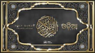 The Holy Quran | Part-1 | Translation | Odiya