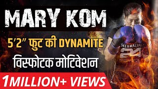 Must Watch | Unbelievable Motivation | Mary Kom | Biography in Hindi | Dr Vivek Bindra
