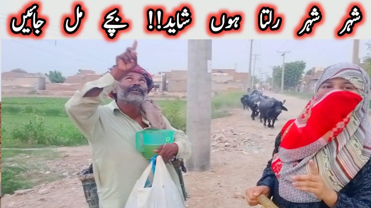 Shaher shaher rulta hu shayad bacche mil jayien Raahe insanayat Aao madad krayien