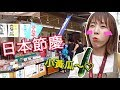 偶然遇到日本的神社祭典!立馬拿起相機進去吃吃吃!【川崎大師風鈴市】feat.默森夫妻
