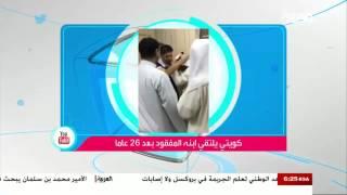 تفاعلكم : الكويت.. أبن يلتقي أبيه بعد ربع قرن
