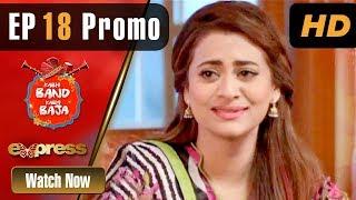 Pakistani Drama | Kabhi Band Kabhi Baja - Episode 18 Promo | Express TV Dramas