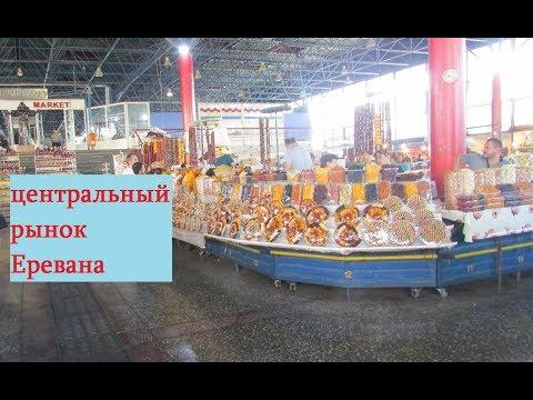 Ереван Армения/ Ереван центральный продуктовый рынок гум Коляндра и Никуша дегустируют сухофрукты