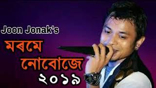 Assamese sad song