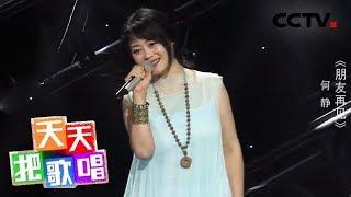 《天天把歌唱》 20190712| CCTV综艺