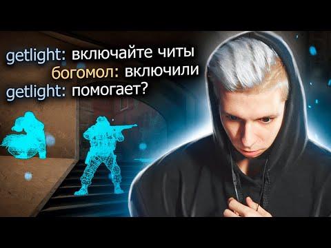 ЗАСТАВИЛ КАЛАШЕЙ ИГРАТЬ С ВХ (CS:GO)