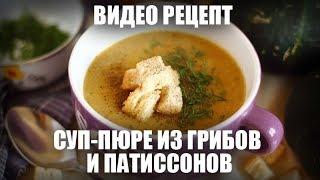 Суп-пюре из грибов и патиссонов – видео рецепт