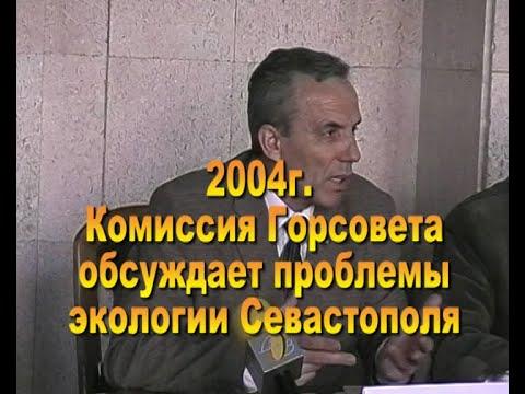 Illarionov59: 2004  Комиссия по экологии Горсовета обсуждает проблемы