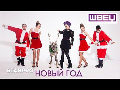 Descarca Жанна Швец - Новый год ZippyShare, mp3