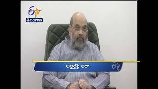 6 PM   Ghantaravam   News Headlines   8th March 2021   ETV Telangana