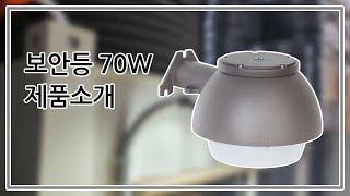 보안등 70W 제품소개
