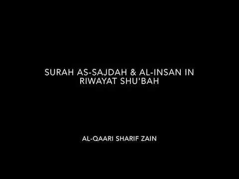 Surah As-Sajdah & Al-Insan in riwayat Shu'bah   Al-Qaari Sharif Zain  