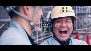 平松電気工事株式会社様 リクルート用PV 30秒Ver.