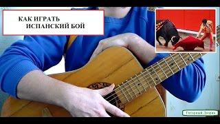 Как играть испанский бой на гитаре