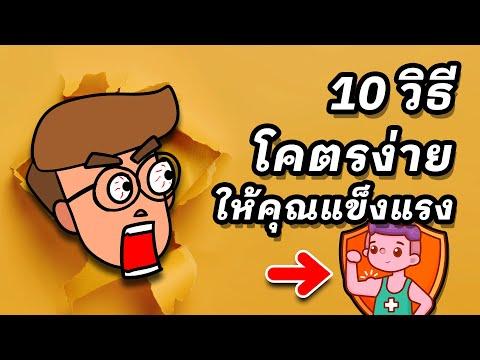 10 วิธี ดูแลสุขภาพที่คุณต้องรู้ (ทำง่ายแต่ดี)