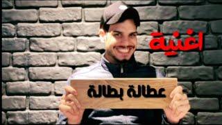 اغنية عطالة بطالة____ نفسية تعبانة (فيديو كليب)     كلمات وغناء محمد ابو دليم (محمد شاكر) \