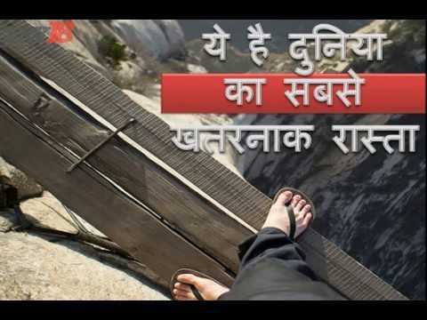 Most Dangerous Way in The World | YRY18.COM | Today Hot - News - Hindi