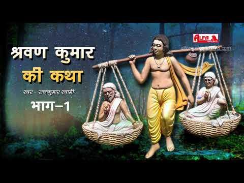 Bhajan Katha !! माता पिता का भक्त श्रवण कुमार की कथा भाग-1 !! Shravan Kumar Ki Rajasthani Katha