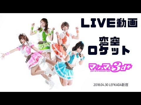 マシュマロ3d+「恋空ロケット」(2018.04.30 LEFKADA新宿)