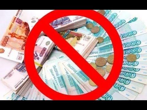 Банки прекращают принимать наличные платежи