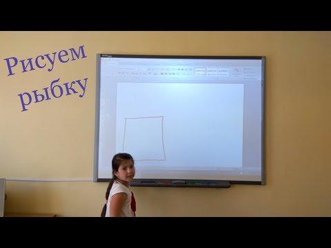 DIY! Как быстро нарисовать рыбку. Интерактивная доска - Smart Board!
