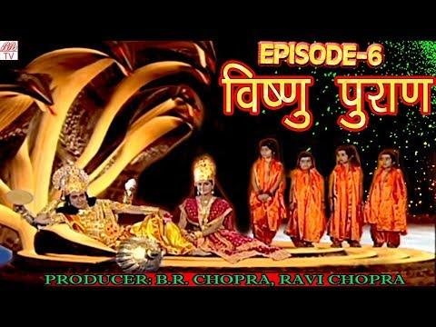 Vishnu Puran #