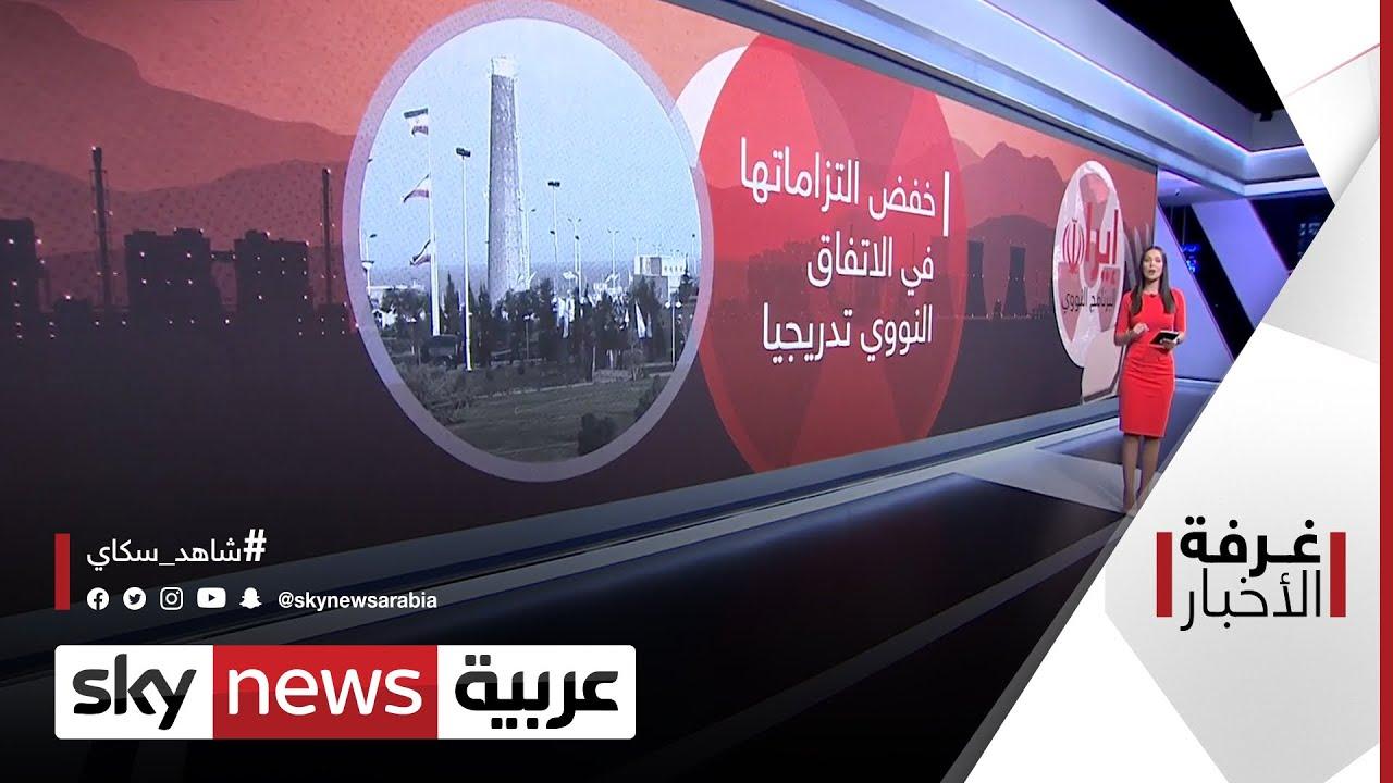 نووي إيران.. رفع التخصيب وحدود القنبلة | #غرفة_الأخبار  - نشر قبل 4 ساعة
