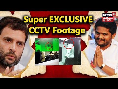 Rahul Gandhi और Hardik Patel के मुलाकात का सच? | Super EXCLUSIVE CCTV Footage | News18 India
