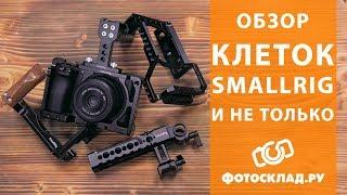 Клетки и ручки SmallRig обзор от Фотосклад.ру