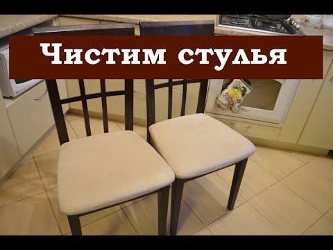 ЧИСТИМ стулья. КАК почистить мягкую МЕБЕЛЬ. Советы и ЛАЙФХАКИ. Tori Naumovich