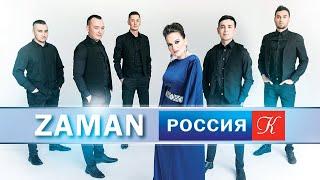 Смотреть видео Группа Заман на телеканале Россия. Культура / Эфир от 11.01.20 онлайн