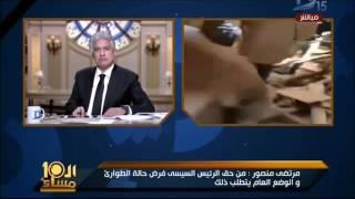 شاهد.. مرتضى منصور يطالب السيسي بفرض الطوارئ وتعديل الدستور