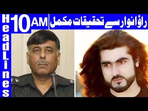 JIT To Submit Report To ATC of Naqeeb Murder Case - Headlines 10 AM - 21 April 2018 - Dunya News