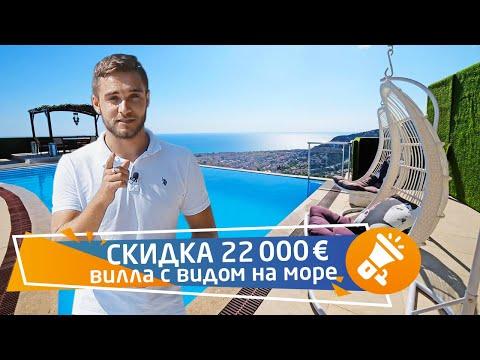 недвижимость в турции. Вилла с бассейном и видом на море в Алании. Турция   RestProperty