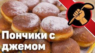 Пончики берлинеры с джемом - прощай талия!