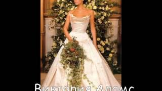 Свадебные платья знаменитостей. Подборка самых красивых платьев