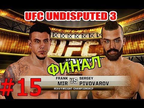 [ФИНАЛ] UFC Undisputed 3 | Прохождение КАРЬЕРЫ | Часть 15